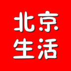 北京Beijing生活-微信小程序