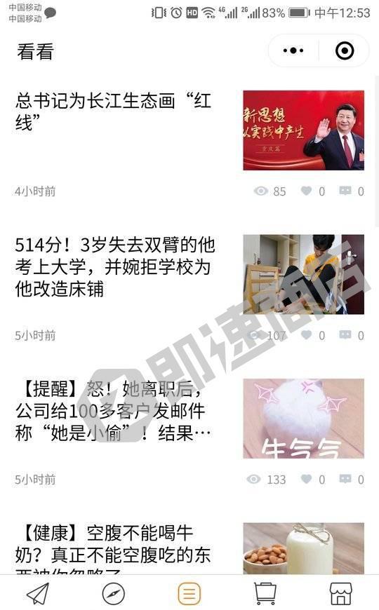 北京Beijing生活小程序列表页截图