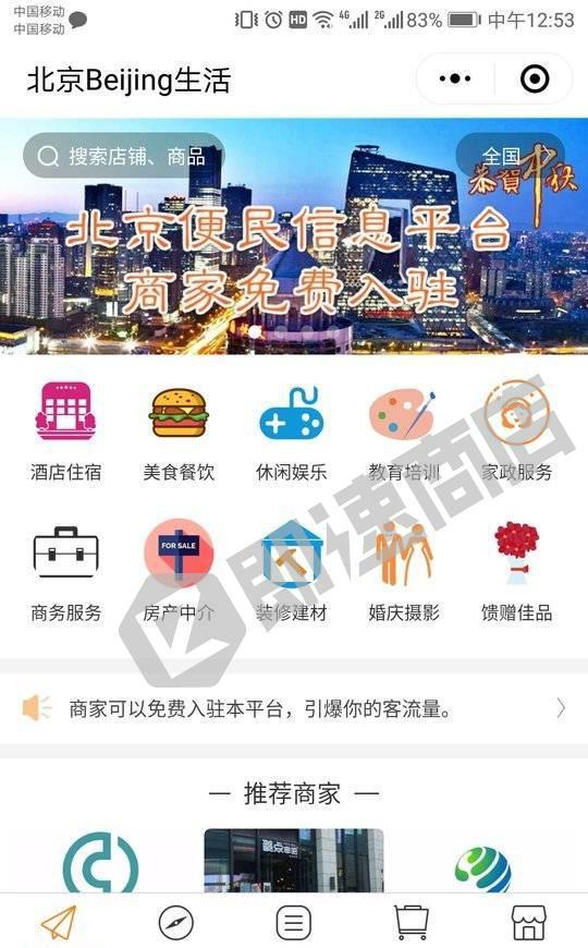 北京Beijing生活小程序详情页截图