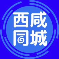 西咸同城微信小程序