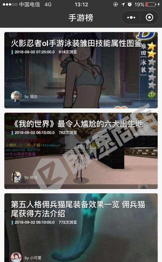 手游榜小程序详情页截图