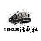 1928话剧社
