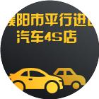 濮阳市平行进口汽车4S店微信小程序