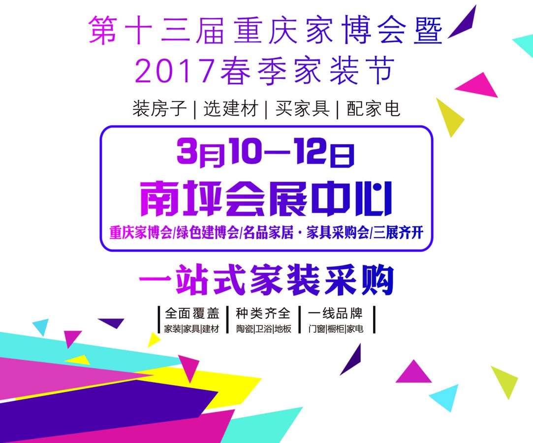 重庆家博会微信小程序