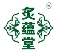 中医中药热敷调理平台微信小程序