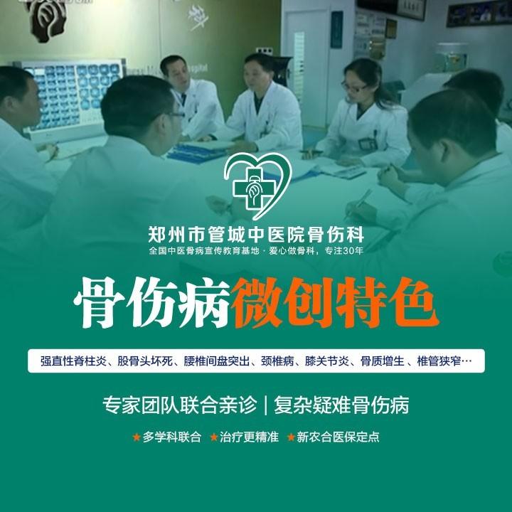 郑州市管城中医院骨伤科微信小程序