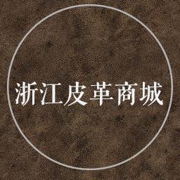 浙江皮革商城微信小程序