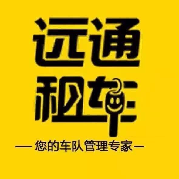 远通租车Pro微信小程序