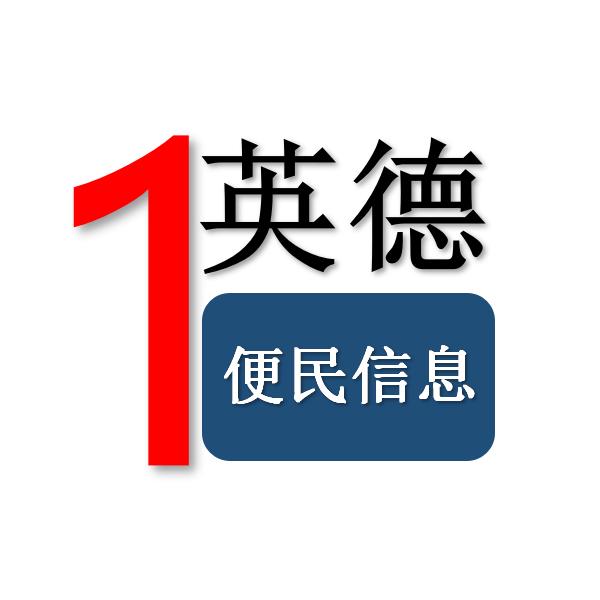 英德1号便民信息微信小程序