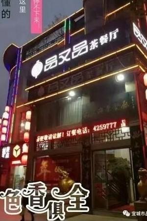 宜城市品又品餐厅微信小程序