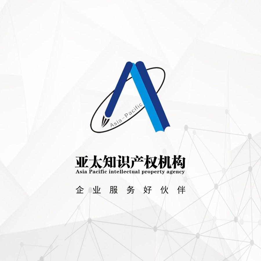 亚太知识产权机构微信小程序