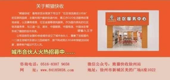 徐州熊猫快收微信小程序
