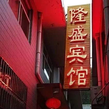 五台山隆盛快捷酒店微信小程序