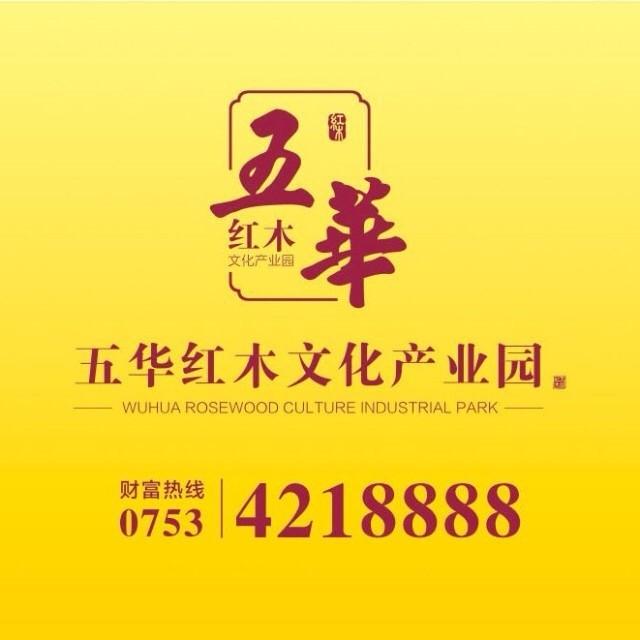五华红木文化产业园微信小程序