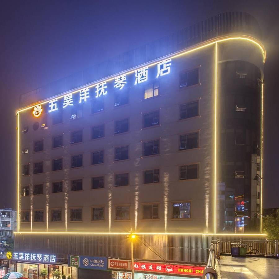 五昊洋抚琴酒店微信小程序