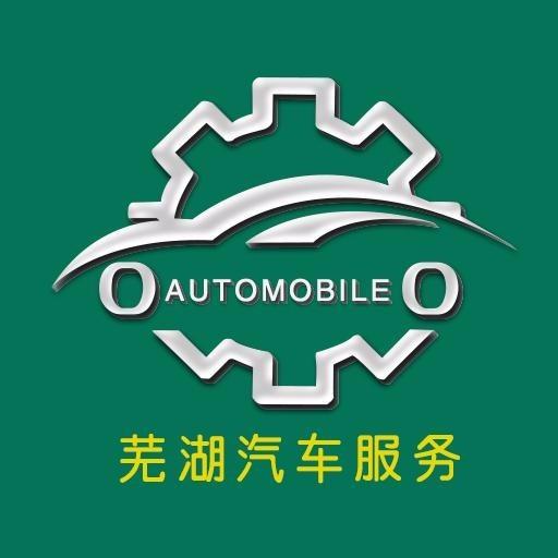 芜湖汽车服务微信小程序