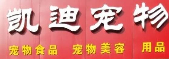 芜湖宠物微信小程序