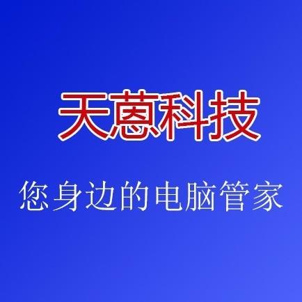 天蒽科技微信小程序