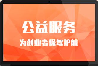 深圳记账报税微信小程序