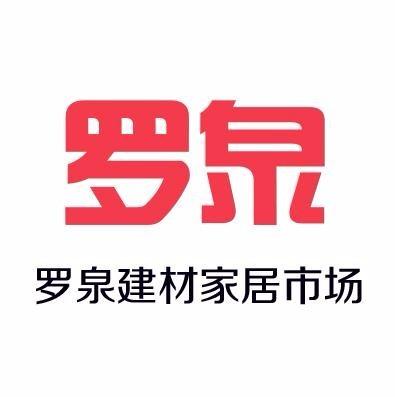 上海罗泉建材家居市场微信小程序