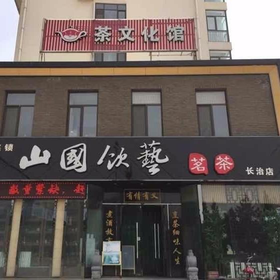山国饮艺长治店微信小程序