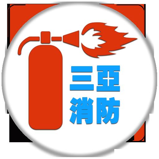 三亚消防微信小程序