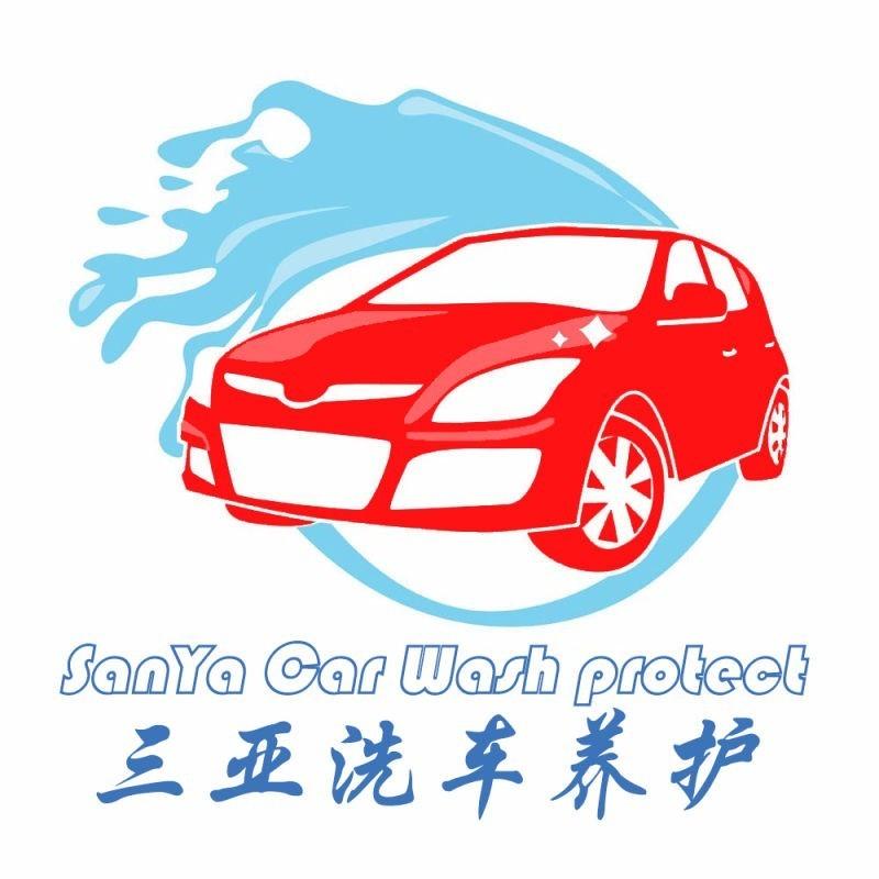 三亚洗车养护微信小程序