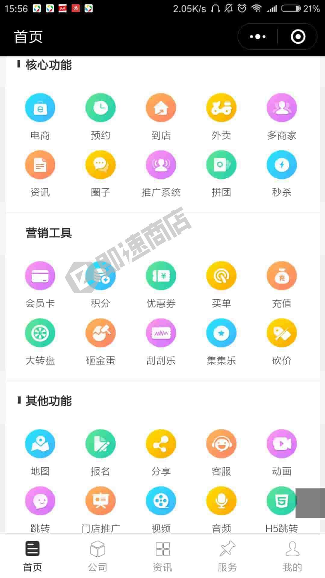 荣腾网络小程序列表页截图