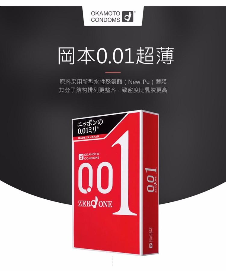 日本冈本001极薄避孕套微信小程序