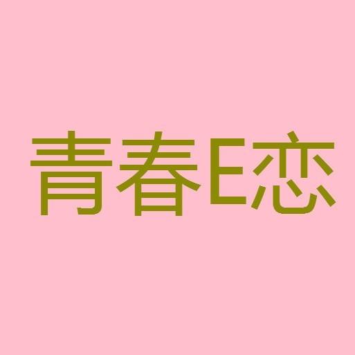 青春E恋微信小程序