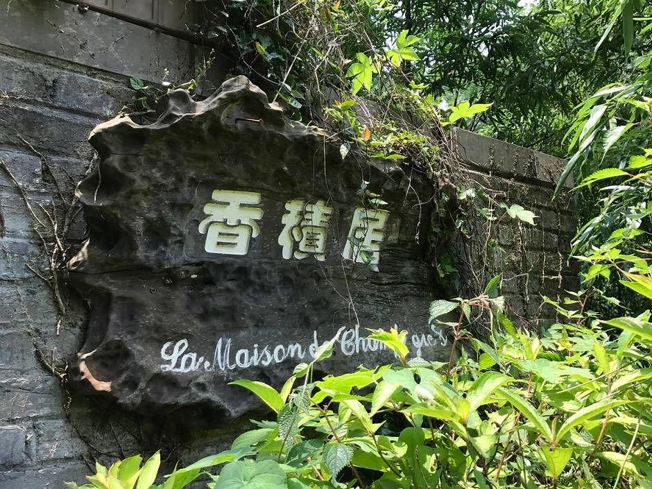 青城山香积居微信小程序