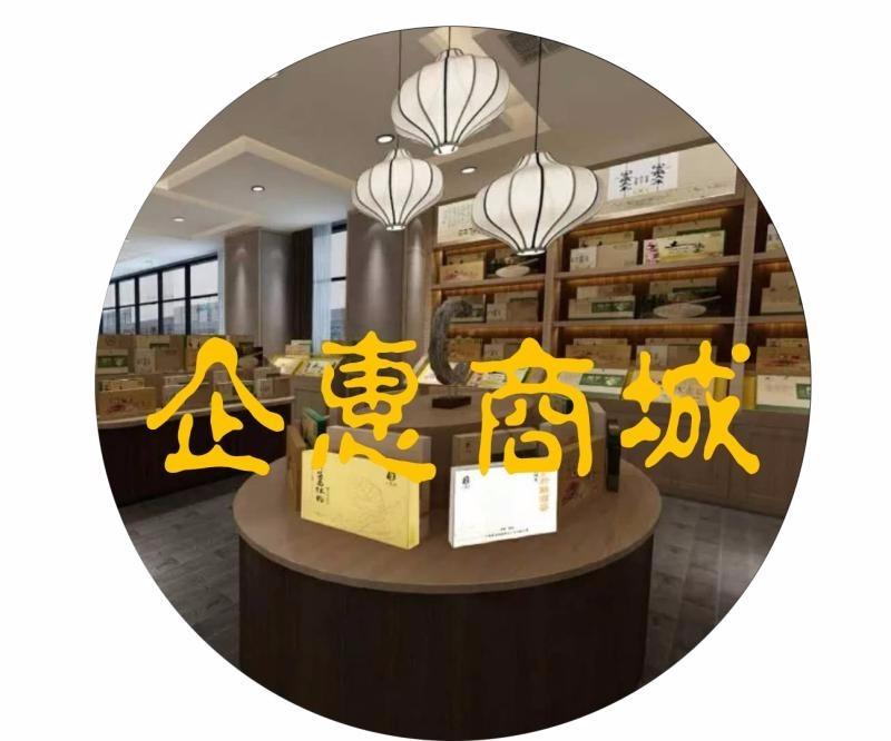 企惠商城微信小程序