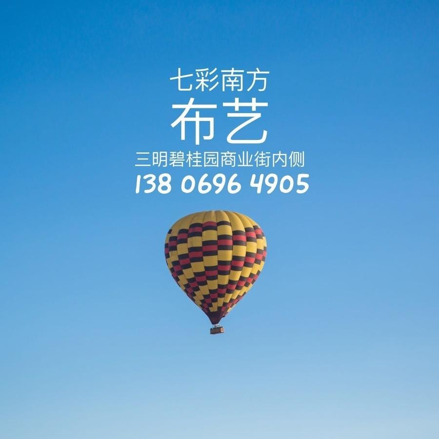 七彩南方布艺微信小程序