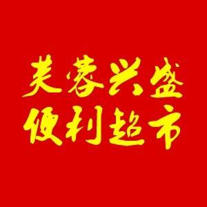 萍乡芙蓉兴盛便利超市微信小程序