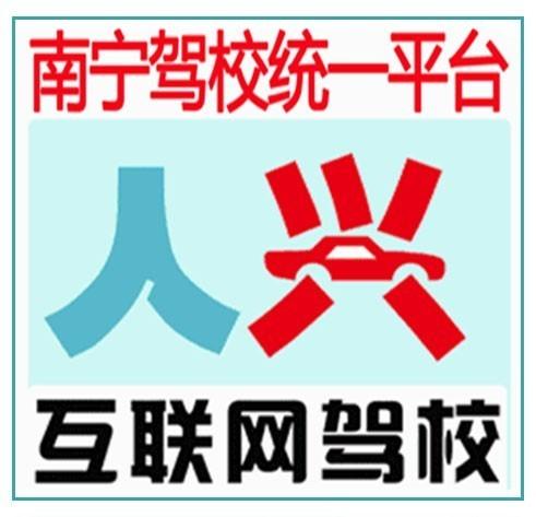 南宁驾校一体化平台微信小程序
