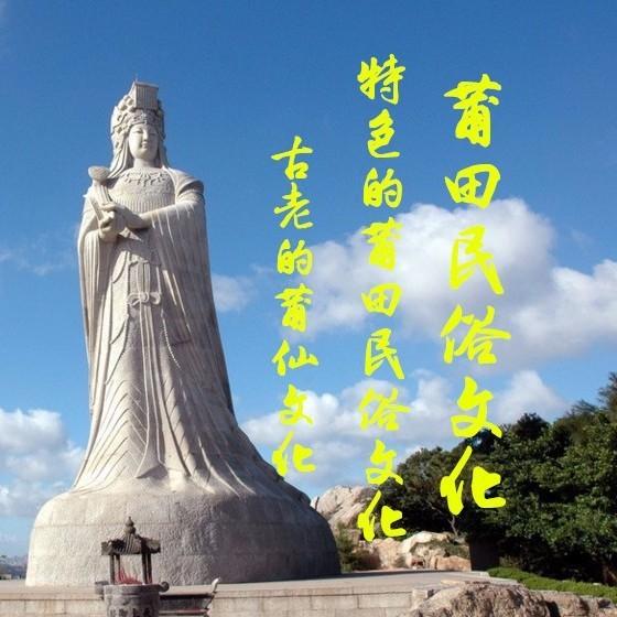 莆田民俗文化微信小程序