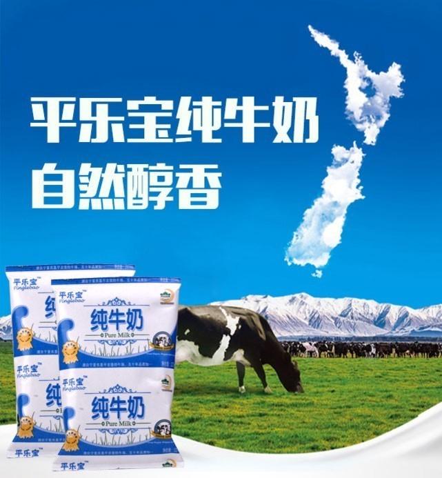 宁夏农垦贺兰山奶业平乐宝牛奶微信小程序