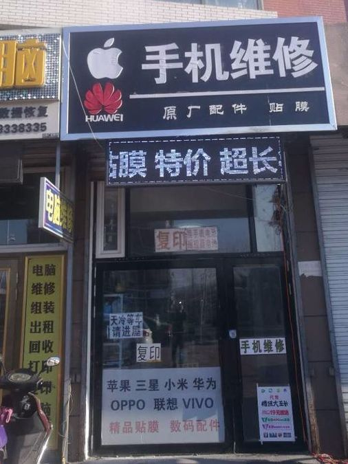 牡丹江姜宇手机维修配件微信小程序