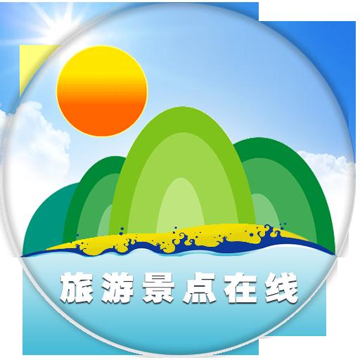 旅游景点在线微信小程序