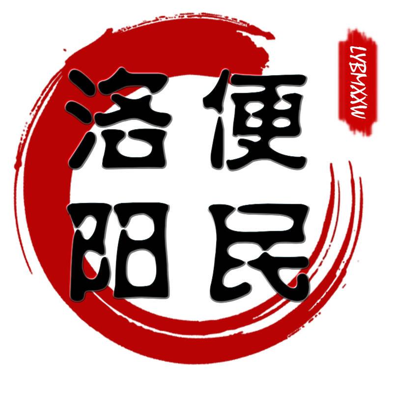 洛阳便民信息微信小程序