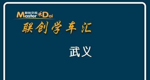 联创学车汇—武义县微信小程序
