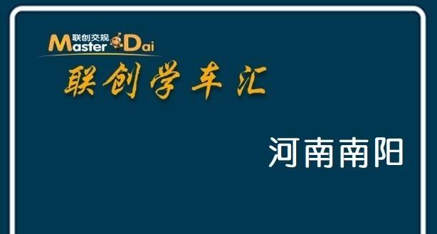 联创学车汇—南阳李鹏老师微信小程序