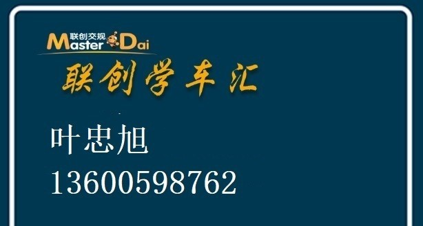 联创学车汇YW微信小程序