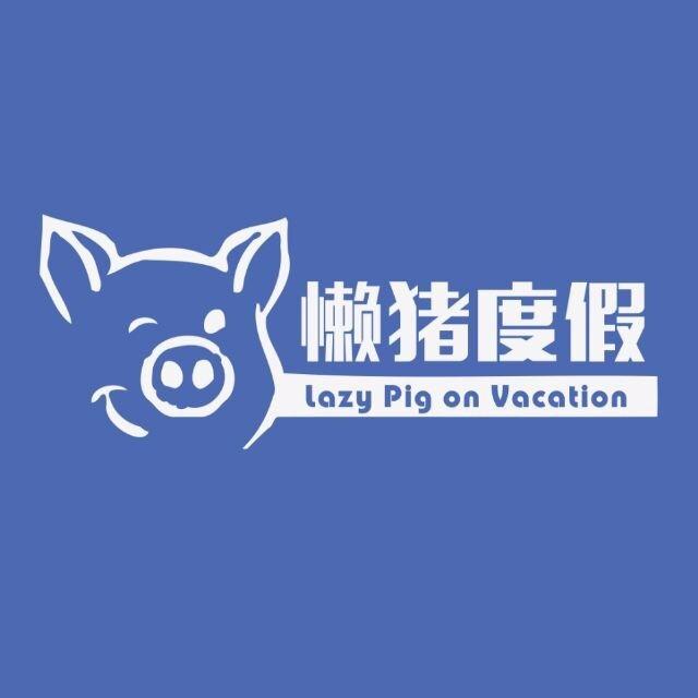 懒猪度假微信小程序