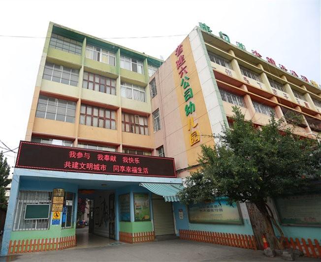 康贝儿省建六公司幼儿园微信小程序