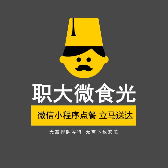 九江职业大学校园商圈生活平台微信小程序