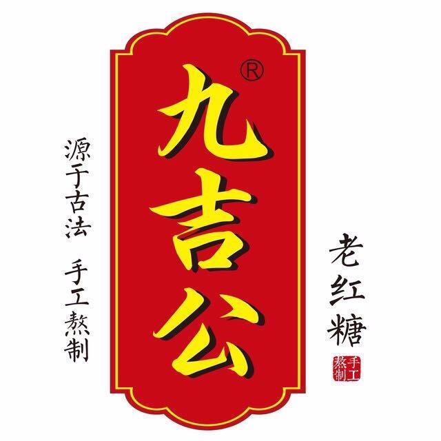 九吉公老红糖授权代理商微信小程序