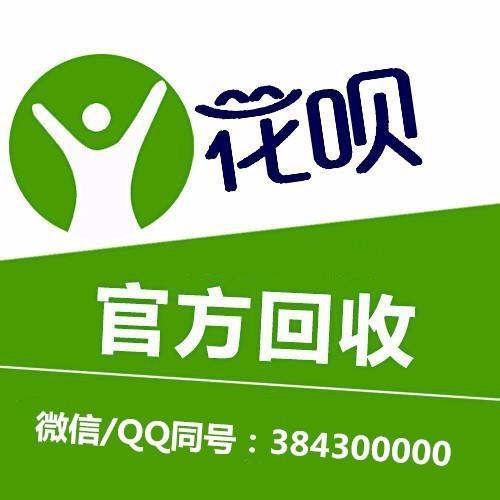 金洋花呗384300000微信小程序