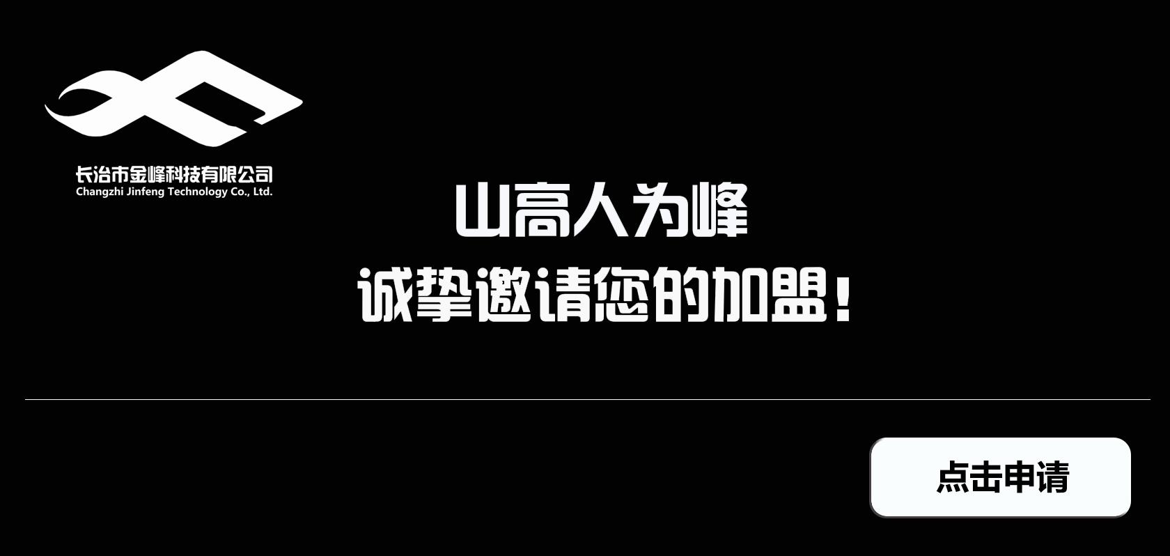 金峰科技微信小程序