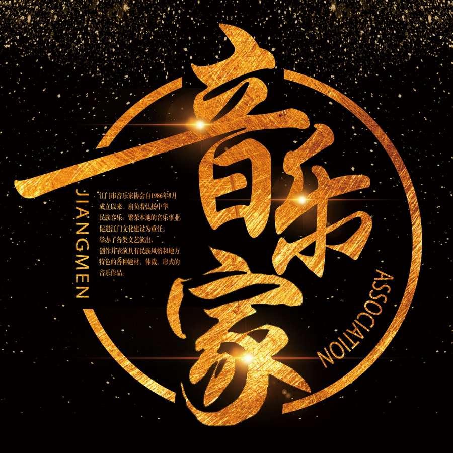 江门市音乐家协会微信小程序